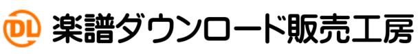 フルート楽譜・マンドリン楽譜|楽譜ダウンロード販売工房