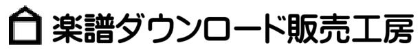 フルート楽譜・クラリネット楽譜・マンドリン楽譜|楽譜ダウンロード販売工房